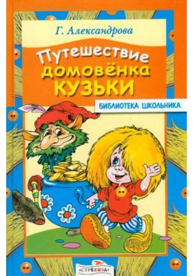 Путешествие домовенка Кузьки : Сказочная повесть