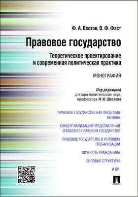 Правовое государство : теоретическое проектирование и современная политическая практика: монография