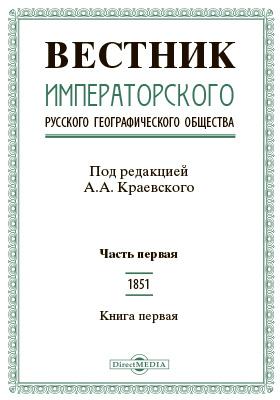 Вестник Императорского Русского географического общества. 1851: журнал. 1851. Часть 1. Книга 1