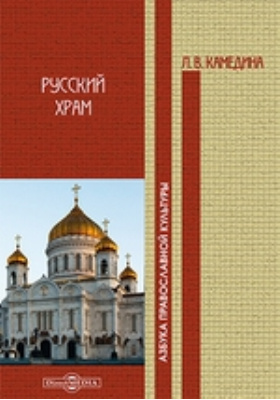 Русский храм : пособие для учителя: учебное пособие