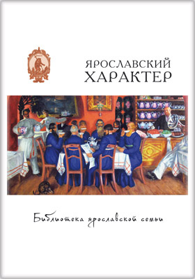 Ярославский характер: монография. Т. 4