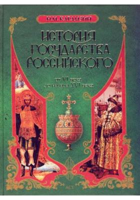 История государства Российского : От VI века до начала XVI века