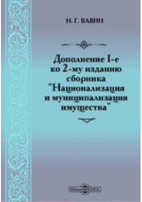 """Дополнение I-ое ко 2-му изданию сборника """"Национализация и муниципализация имущества"""""""