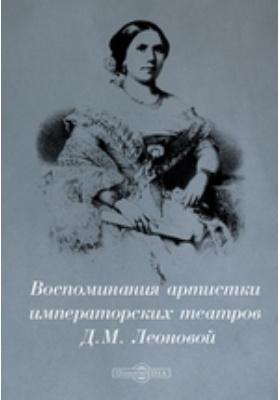 Воспоминания артистки императорских театров Д. М. Леоновой: документально-художественная литература