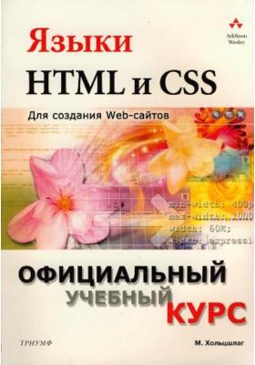 Языки HTML и CSS: для создания Web-сайтов = Spring into HTML and CSS : Учебное пособие
