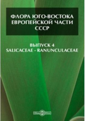 Флора Юго-Востока Европейской части СССР— Ranunculaceae. Выпуск 4. Salicaceae