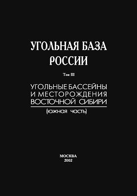Угольная база России. Т. 3. Угольные бассейны и месторождения Восточной Сибири. Южная часть