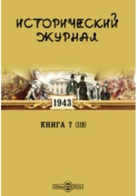 Исторический журнал: газета. 1943. Книга 7 (119). 1943