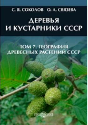 Деревья и кустарники СССР. Т. 7. География древесных растений СССР