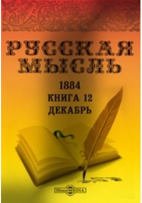 Русская мысль: журнал. 1884. Книга 12, Декабрь