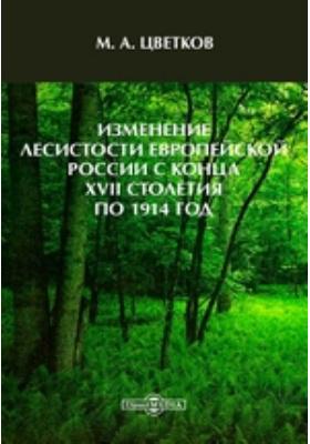 Изменение лесистости Европейской России с конца XVII столетия по 1914 год