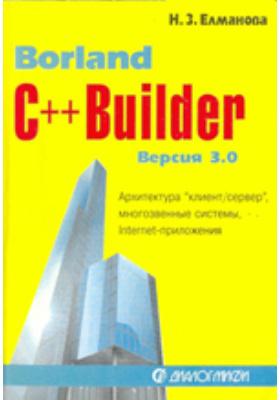 Borland С++Builder 3.0. Архитектура