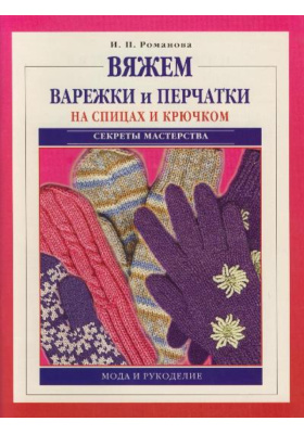 Вяжем варежки и перчатки на спицах и крючком