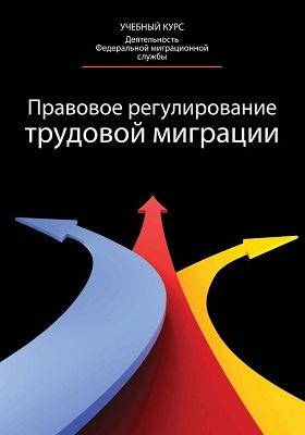Правовое регулирование трудовой миграции: учебное пособие