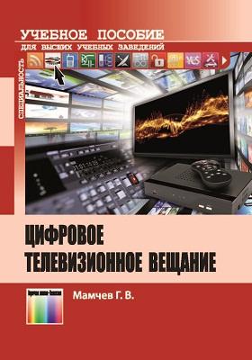 Цифровое телевизионное вещание: учебное пособие для вузов