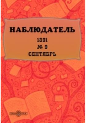 Наблюдатель: журнал. 1891. № 9, Сентябрь