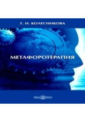 Метафоротерапия. Аудиокурс