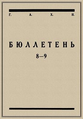 Бюллетень ГАХН: научно-популярное издание. Выпуск 8-9, Ч. 8