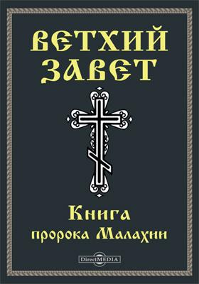 Ветхий завет : Книга пророка Малахии (Мал)