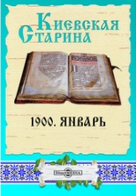 Киевская Старина: журнал. 1900. Январь