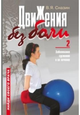 Движения без боли - 2 : Заболевания суставов и их лечение