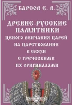 Древне-русские памятники ценного венчания царей на царствование в связи с греческими их оригиналами