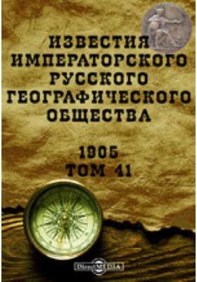 Известия Императорского Русского географического общества: журнал. 1905. Т. 41