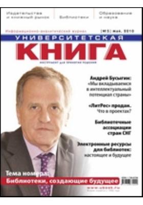 Университетская книга: информационно-аналитический журнал. 2010. май