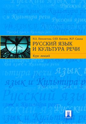 Русский язык и культура речи: курс лекций