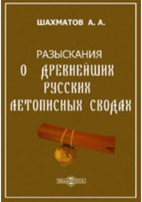Разыскания о древнейших русских летописных сводах: монография