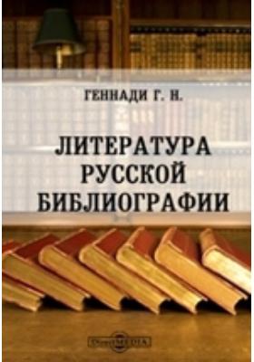 Литература русской библиографии