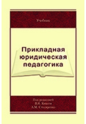 Прикладная юридическая педагогика в органах внутренних дел: учебник