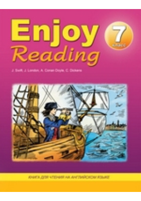 Enjoy Reading. Книга для чтения на английском языке в 7-м классе общеобразовательных учреждений