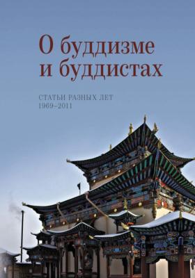 Обуддизме ибуддистах. Статьи разных лет. 1969–2011