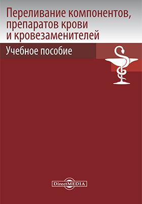 Переливание компонентов, препаратов крови и кровезаменителей: учебное пособие