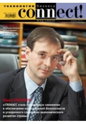 Connect = Connect. The world of information technology : мир информационных технологий: журнал. 2012. № 4(193)