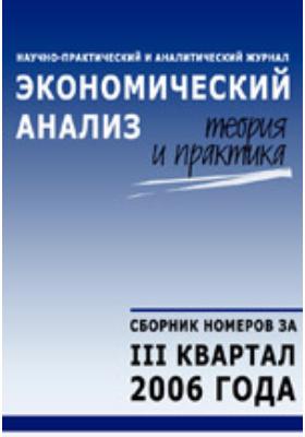 Экономический анализ = Economic analysis : теория и практика: научно-практический и аналитический журнал. 2006. № 13/18