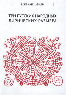 Три русских лирических размера: монография