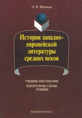 История западно-европейской литературы средних веков : идеограммы, схемы, графики: учебник