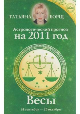 Астрологический прогноз на 2011 год. Весы