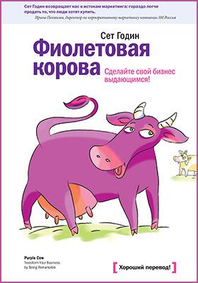 Фиолетовая корова : Сделайте свой бизнес выдающимся!