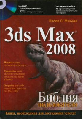 3ds Max 2008. Библия пользователя (+ DVD) = 3ds Max 2008. Bible