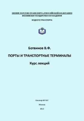 Порты и транспортные терминалы: курс лекций