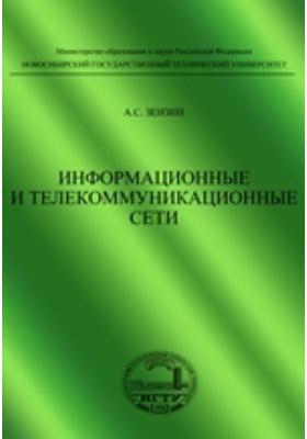 Информационные и телекоммуникационные сети: учебное пособие