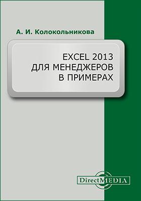 Excel 2013 для менеджеров в примерах: практическое пособие