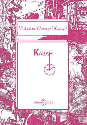 Казан: художественная литература