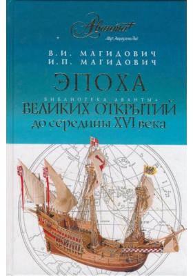Эпоха великих открытий: I период (до середины XVI века)