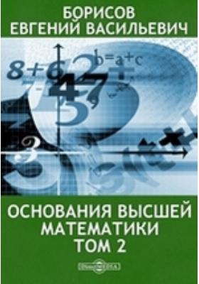 Основания высшей математики. Т. 2