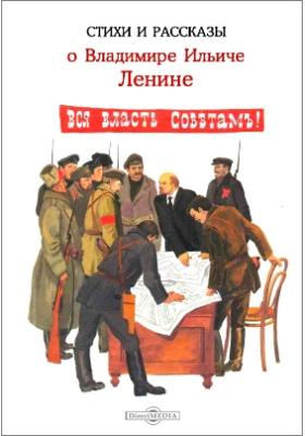 Стихи и рассказы о Владимире Ильиче Ленине