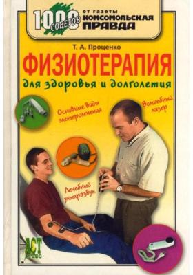Физиотерапия для здоровья и долголетия